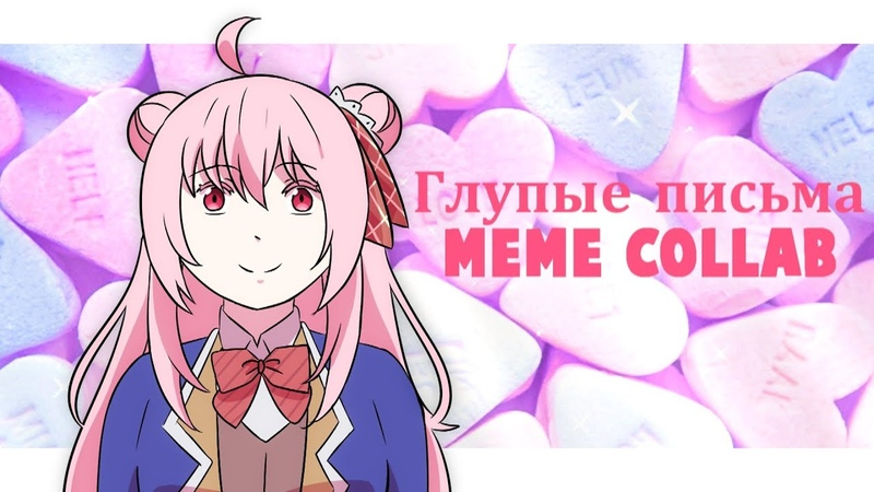 「Happy Sugar Life」Глупые письма【Meme collab】(Flash warning)