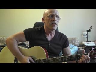 Валерий Крючков(автор и исполнитель). Жили мы пожили.