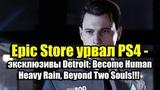 Epic Store урвал PS4 эксклюзивы Detroit Become Human, Heavy Rain, Beyond Two Souls