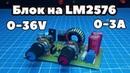Регулируемый блок питания на LM2576 Своими руками PCBWay
