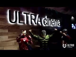 С пацанами в Ультра Синема!