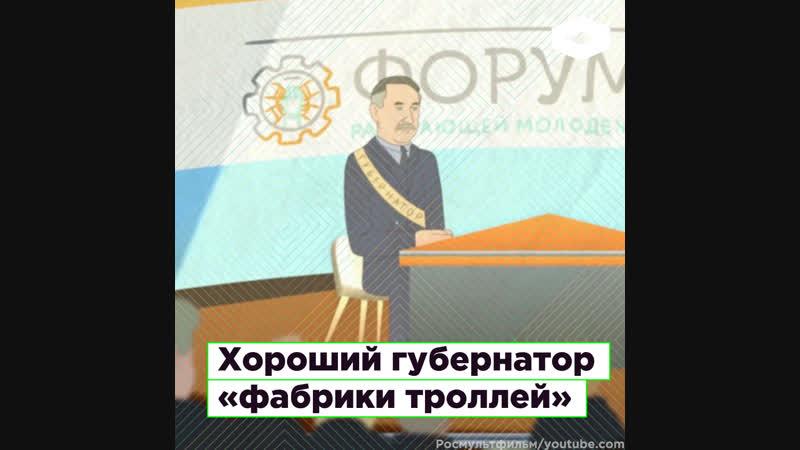«Фабрика троллей» сняла мультфильм о хорошем губернаторе Беглове | ROMB