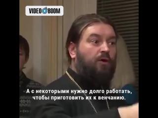 Священик рубит правду-матку о современном венчании