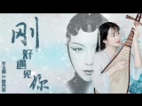 Китайская лютня пипа 刚好遇见你- 李玉刚, исполняет 青瑶