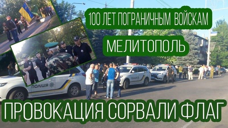100 лет ПОГРАНИЧНЫМ ВОЙСКАМ.ПРОВОКАЦИЯ СОРВАЛИ ФЛАГ.г Мелитополь.
