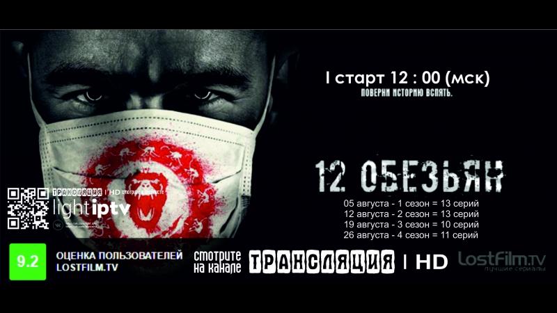 ТРАНСЛЯЦИЯ I HD [ 12-o8-2o18 ] _ 12 обезьян - 02 сезон