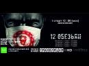 ТРАНСЛЯЦИЯ I HD 12 o8 2o18 12 обезьян 02 сезон
