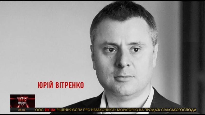 Юрій Вітренко комерційний директор НАК НАФТОГАЗ України у програмі HARD з Влащенко
