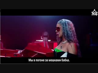 Migos — MotorSport (feat. Nicki Minaj, Cardi B) [рус.саб]