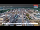 Щекинцы разделили с химиками радость пуска новых проектов
