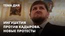 Ингушетия против Кадырова. Новые протесты. Тема дня