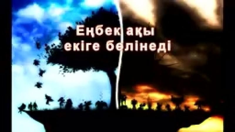 Еңбек ақы екіге бөлінеді-Ерлан Ақатаев_144p.mp4