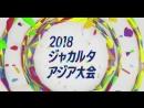 2018ジャカルタアジア大会▽サッカー 男子・予選リーグ 日本×パキスタン