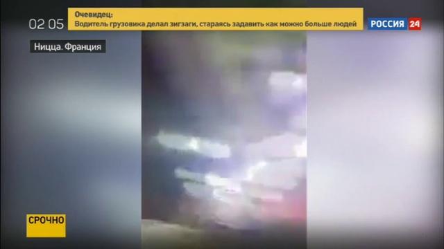 Новости на Россия 24 • Бойня в День взятия Бастилии: грузовик целенаправленно давил людей