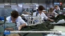 Новости на Россия 24 • Качество на экспорт: в Армении открываются все новые швейные цеха