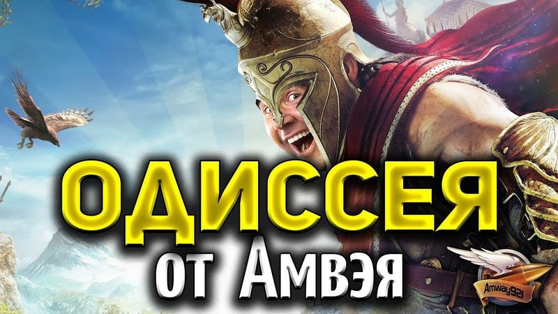 Одиссея от Амвея - Лучшие моменты прохождения Assassin's Creed Odyssey