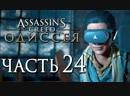 Дмитрий Бэйл Прохождение Assassins Creed Odyssey [Одиссея] — Часть 24 АТЛАНТИДА И ОТЕЦ АЛЕКСИОСА В VR