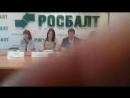 Пресс конференция. РОСБАЛТ. САНКТ-ПЕТЕРБУРГ