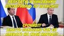 МОЛНИЯ Скандальное заявление Депутатов Такого еще не было