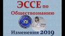 ЭССЕ по Обществознанию Изменения 2019
