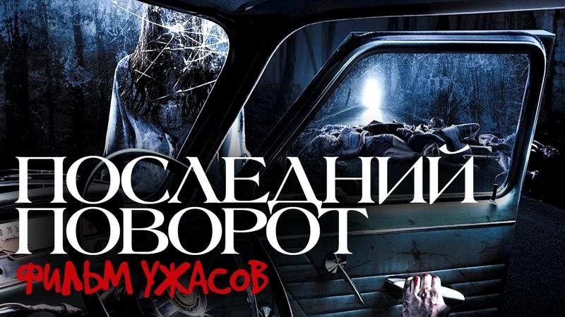 ПОСЛЕДНИЙ ПОВОРОТ Фильм ужасов 2016 Смотреть фильм HD