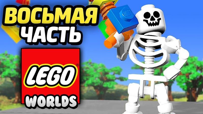 LEGO Worlds Прохождение Часть 8 ИЩЕМ ДРАКОНОВ