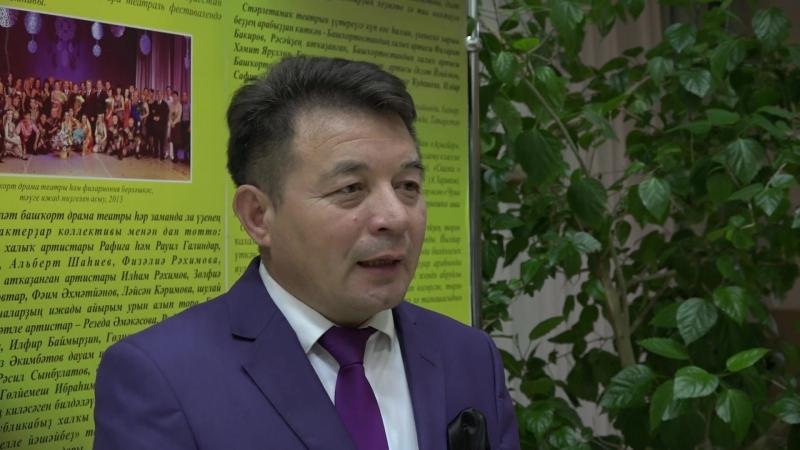 Интервью Заки Алибаева о премьере спектакля М.Бурангулова Ашкадар