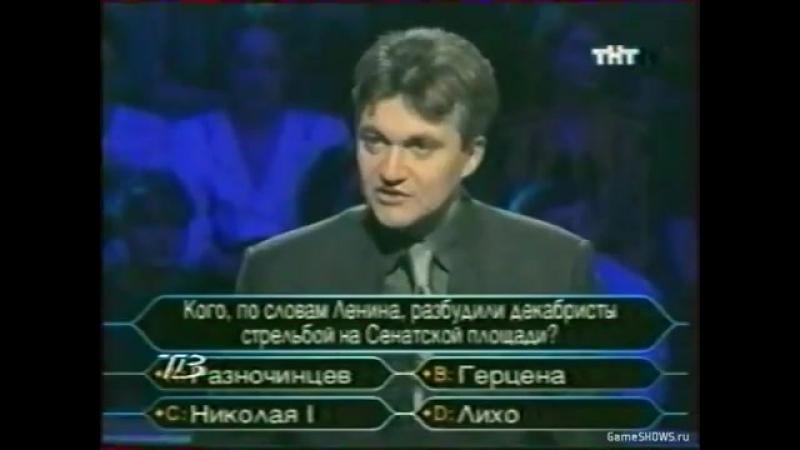 О, счастливчик! (25.05.2000)