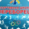 """МУ Спортивная школа """"ПЕРЕБОРЕЦ"""""""