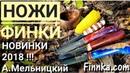 НОВЫЕ ФИНКИ А. Мельницкого. Обзор ножей 2018 года