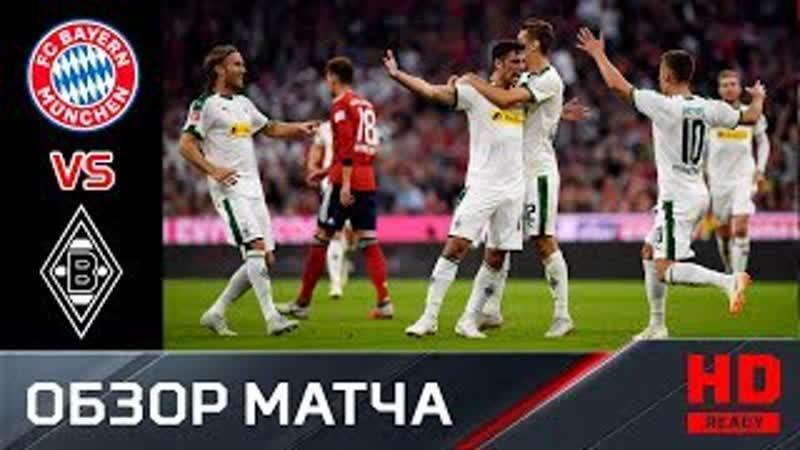 06.10.2018 Бавария - Боруссия М - 0:3 обзор матча,в преддверии 24 тура
