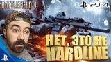 BATTLEFIELD 4 PS4 - НЕТ, ЭТО НЕ HARDLINE