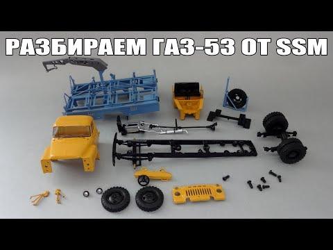 Как разобрать масштабную модель Мусоровоза М-30 на шасси ГАЗ-53А от SSM - Start Scale Models