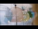 Sunday Snaps Kawagoe 川越・小江戸 の風鈴祭りLUMIX GH5