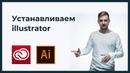 Устанавливаем Adobe illustrator CC