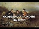 Особенности охоты на Руси. 2- Охота на вальдшнепов и гусей