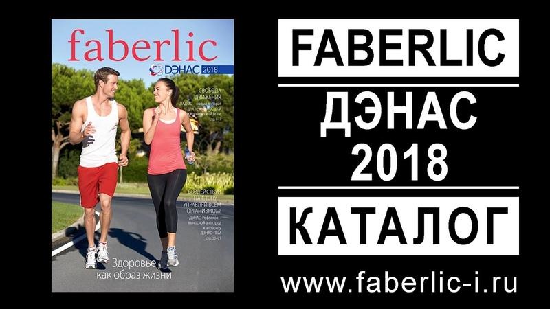 Каталог Фаберлик ДЭНАС 2018 - faberlic denas