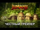 Честный трейлер — «Джуманджи: Зов джунглей» / Jumanji: Welcome to the Jungle [rus]