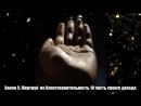 Законы Денег, Законы Изобилия Визуализации, Аффирмации Секрет как привлечь деньг.mp4