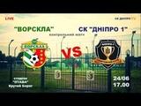 КМ. ФК Ворскла(Полтава) - СК Днпро-1 LIVE