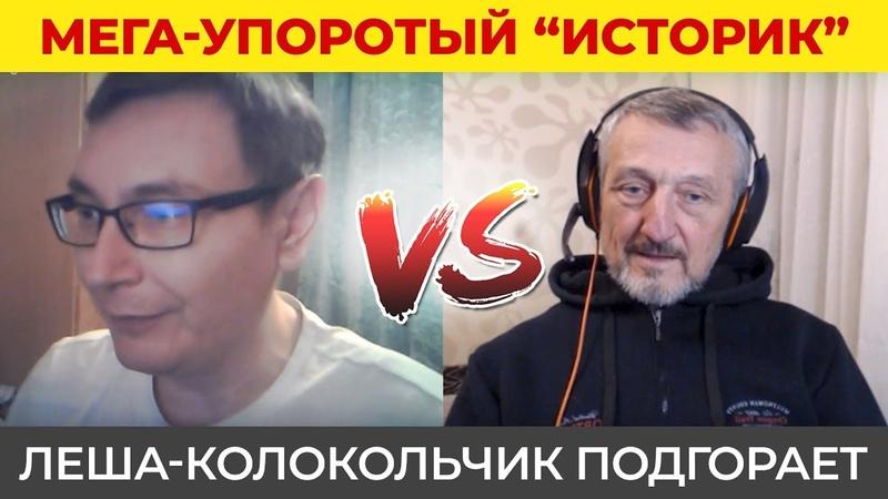Мега-Упоротый Историк Леша-Колокольчик