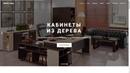 Дизайн лендинговой страницы Производство мебели по индивидуальным заказам для МЕБЕЛЬ-ГРАНД СТУПИНО