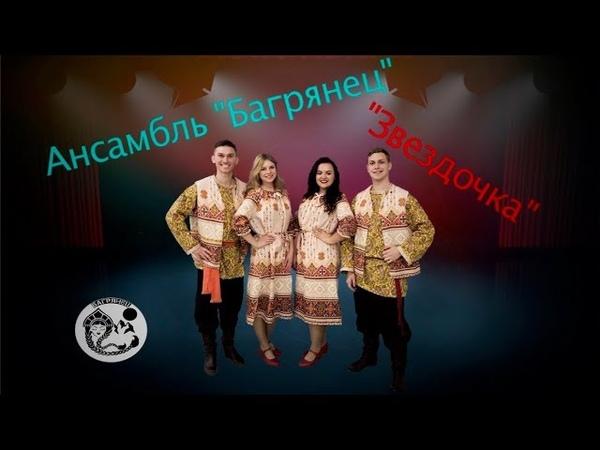 Ансамбль народной песни Багрянец - Звездочка (Ярко над Волгой светит звезда)
