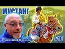 Фестиваль Яртунг - скачки горцев на лошадях. МУСТАНГ Путешествие во времени 10