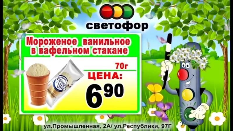 СВЕТОФОР ЛЕТО! Низкие цены!