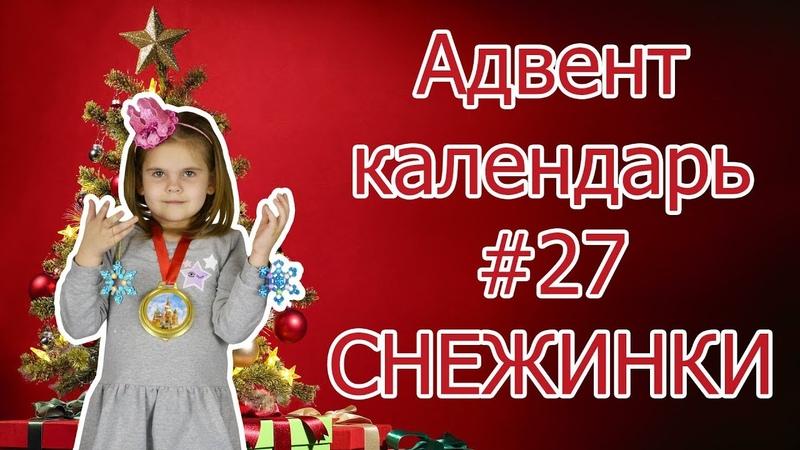 АДВЕН КАЛЕНДАРЬ 27 СНЕЖИНКИ