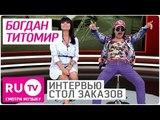 Богдан Титомир - Неожиданное интервью в