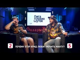 ЛИГА ПЛОХИХ ШУТОК #10 _ Гарик Харламов х Филипп Киркоров