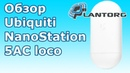 Ubiquiti NanoStation 5AC loco обзор точки доступа