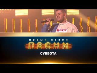 ПЕСНИ | Новые участники, новые песни!